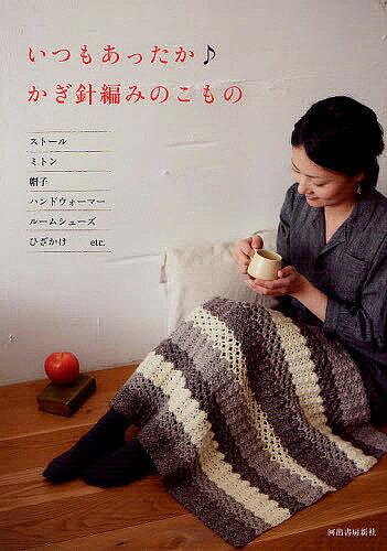 いつもあったか♪かぎ針編みのこもの