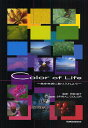 Color of Life 色を...