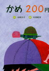 かめ200円 新装版/岩崎京子/杉浦範茂【1000円以上送料無料】