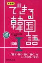 できる韓国語 「話す・聞く・読む・書く」をしっかり学べます。 初級1 CD BOOK 新装版【1000円以上送料無料】