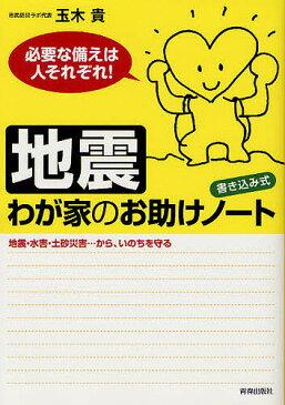 地震わが家のお助けノート 書き込み式 必要な備えは人それぞれ! 地震・水害・土砂災害…から、いのちを守る/玉木貴【1000円以上送料無料】