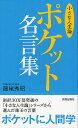 ポケット名言集 小さな人生論/藤尾秀昭【1000円以上送料無料】