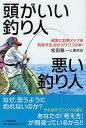 頭がいい釣り人悪い釣り人 確実に釣果アップを約束する、目からウロコの本!/松田雅一と楽釣会【1000円以上送料無料】