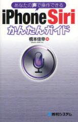 【1000円以上送料無料】iPhone Siriかんたんガイド あなたの声で操作できる/橋本佳幸
