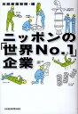 ニッポンの「世界No.1」企業/日経産業新聞【1000円以上送料無料】