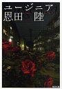 角川文庫 お48−2【1000円以上送料無料】ユージニア/恩田陸