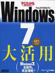 すぐわかるSUPER Windows7大活用 SP1対応版/アスキードットPC編集部【1000円以上送料無料】