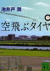 空飛ぶタイヤ 下/池井戸潤【1000円以上送料無料】