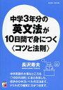 中学3年分の英文法が10日間で身につく〈コツと法則〉/長沢寿夫【100...