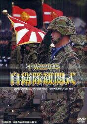 【1000円以上送料無料】DVD 平22 自衛隊観閲式