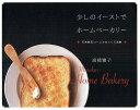 【1000円以上送料無料】少しのイーストでホームベーカリー 天然酵母コースでゆっくり発酵/高...