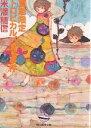 夏期限定トロピカルパフェ事件/米澤穂信【1000円以上送料無料】