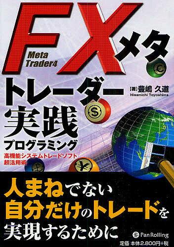 ビジネス・経済・就職, 株・資金運用 FX Meta Trader41000