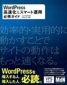 WordPress高速化&スマート運用必携ガイド/こもりまさあき/岡本渉【1000円以上送料無料】