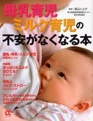 主婦の友αブックス Mother & Baby【1000円以上送料無料】母乳育児ミルク育児の不安がなく...