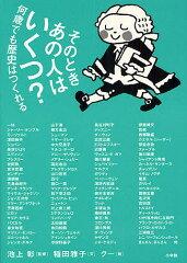 【1000円以上送料無料】そのときあの人はいくつ? 何歳でも歴史はつくれる/稲田雅子/クー