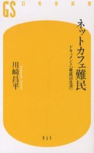 幻冬舎新書 か−4−2【後払いOK】【1000円以上送料無料】ネットカフェ難民 ドキュメント「最...