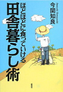 【1000円以上送料無料】ほどほどに食っていける田舎暮らし術/今関知良