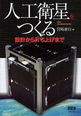 【1000円以上送料無料】人工衛星をつくる 設計から打ち上げまで/宮崎康行