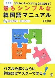 最もシンプルな韓国語マニュアル 99のパターンでこんなに話せる! 新装版/小倉紀蔵【1000円以上送料無料】