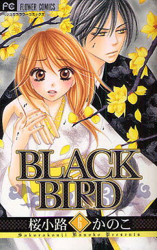 BLACK BIRD 6/桜小路かのこ【1000円以上送料無料】