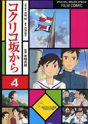 少年, 徳間書店 アニメージュC  41000