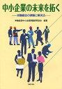 中小企業の未来を拓く 労働組合の課題と解決法/労働総研中小企業問題研究部会【後払いOK】【10…