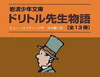 【1000円以上送料無料】ドリトル先生物語 全13冊セット