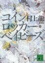 コインロッカー・ベイビーズ 新装版/村上龍【1000円以上送料無料】