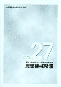 新版 技能検定学科試験問題解説集 27【1000円以上送料無料】農業機械整備