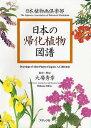 日本の帰化植物図譜/日本植物画倶楽部【1000円以上送料無料