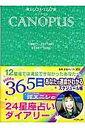 カノープス 11/23−12/7/弦エニシ【1000円以上送料無料】