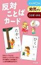 反対ことばカード 新装版/子供/絵本【1000円以上送料無料】