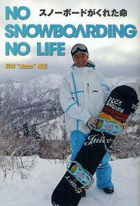 【1000円以上送料無料】スノーボードがくれた命 NO SNOWBOARDING NO LIFE/荒井daze善正