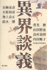 【全品送料無料】異界談義/常光徹/国立歴史民俗博物館