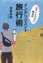 【1000円以上送料無料】スマートフォン時代のインテリジェント旅行術/吉田友和