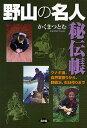 野山の名人秘伝帳 ウナギ漁、自然薯掘りから、野鍛冶、石臼作りまで/かくまつとむ【1000円以上送料無料】