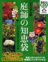 庭師の知恵袋 ビジュアル版/日本造園組合連合会【1000円以上送料無料】
