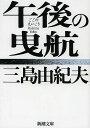 午後の曳航/三島由紀夫【1000円以上送料無料】