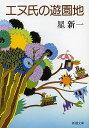 エヌ氏の遊園地/星新一【1000円以上送料無料】
