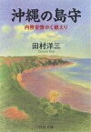 沖縄の島守 内務官僚かく戦えり/田村洋三【1000円以上送料無料】