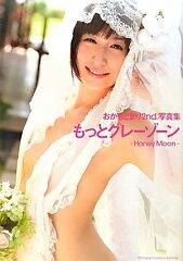 【1000円以上送料無料】もっとグレーゾーン Honey Moon おかもとまり2nd.写真集/樂滿直城