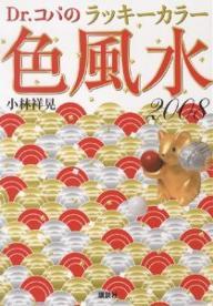 PEARL BOOK【1000円以上送料無料】'08 Dr.コパのラッキーカラー色風水/小林祥晃