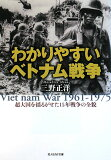 【1000円以上送料無料】わかりやすいベトナム戦争 超大国を揺るがせた15年戦争の全貌/三野正洋