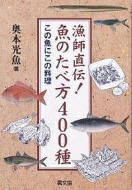 漁師直伝!魚のたべ方400種 改訂新版/奥本光魚【1000円以上送料無料】