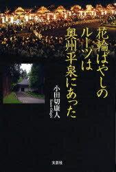 【1000円以上送料無料】花輪ばやしのルーツは奥州平泉にあった/小田切康人