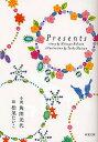 双葉文庫 か−30−02【後払いOK】【1000円以上送料無料】Presents/角田光代/松尾たいこ