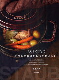 「ストウブ」でいつもの料理をもっとおいしく!/今泉久美【1000円以上送料無料】