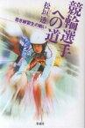 競輪選手への道 若き練習生の戦い/松垣透【1000円以上送料無料】