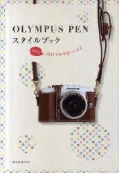 玄光社MOOK【1000円以上送料無料】オリンパス ペン スタイルブック かわいくPEN Liteを使い...